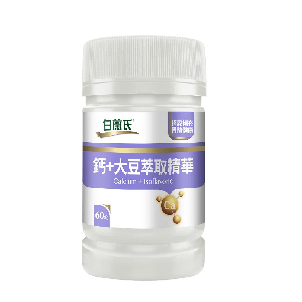 【超值優惠】白蘭氏 鈣+大豆萃取精華(60錠/瓶)