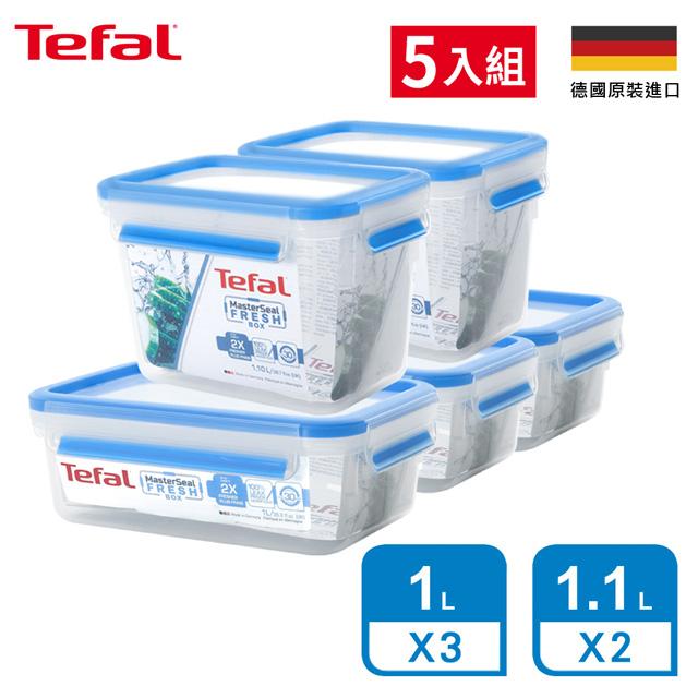 【Tefal法國特福】德國EMSA原裝無縫膠圈PP保鮮盒超值五件組(1Lx3+1.1Lx2)