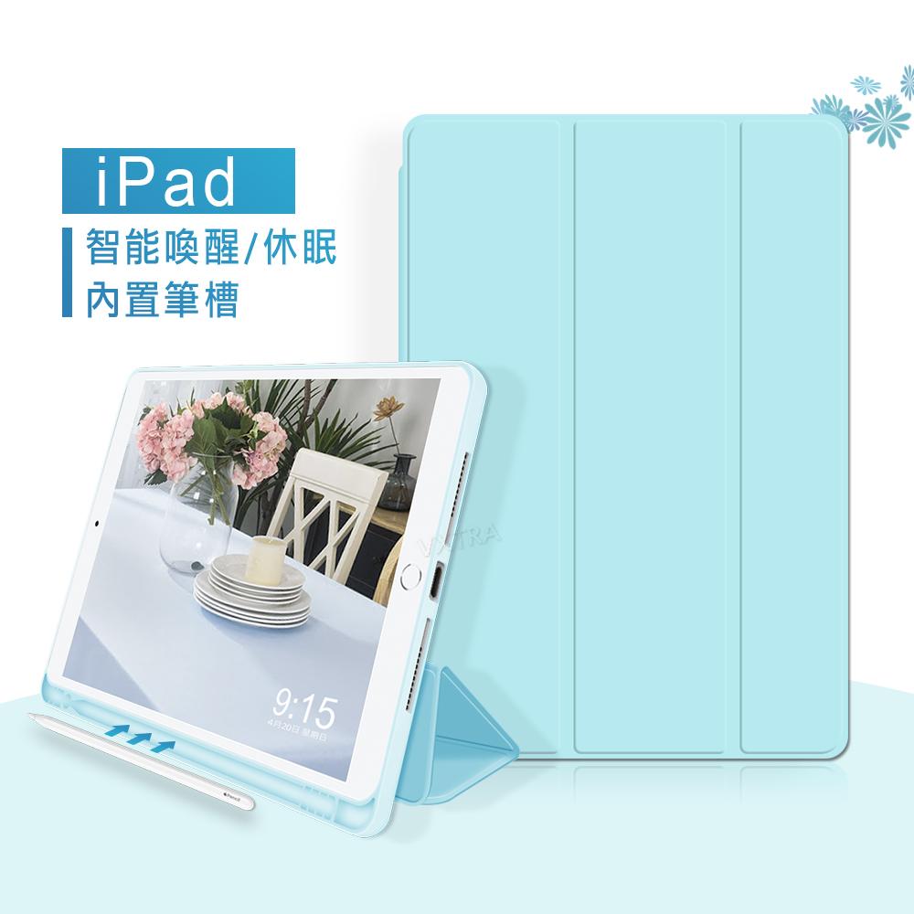 VXTRA筆槽版 iPad 10.2吋/iPad Air/Pro 10.5吋 親膚全包覆防摔軟套 平板皮套(清新水藍)