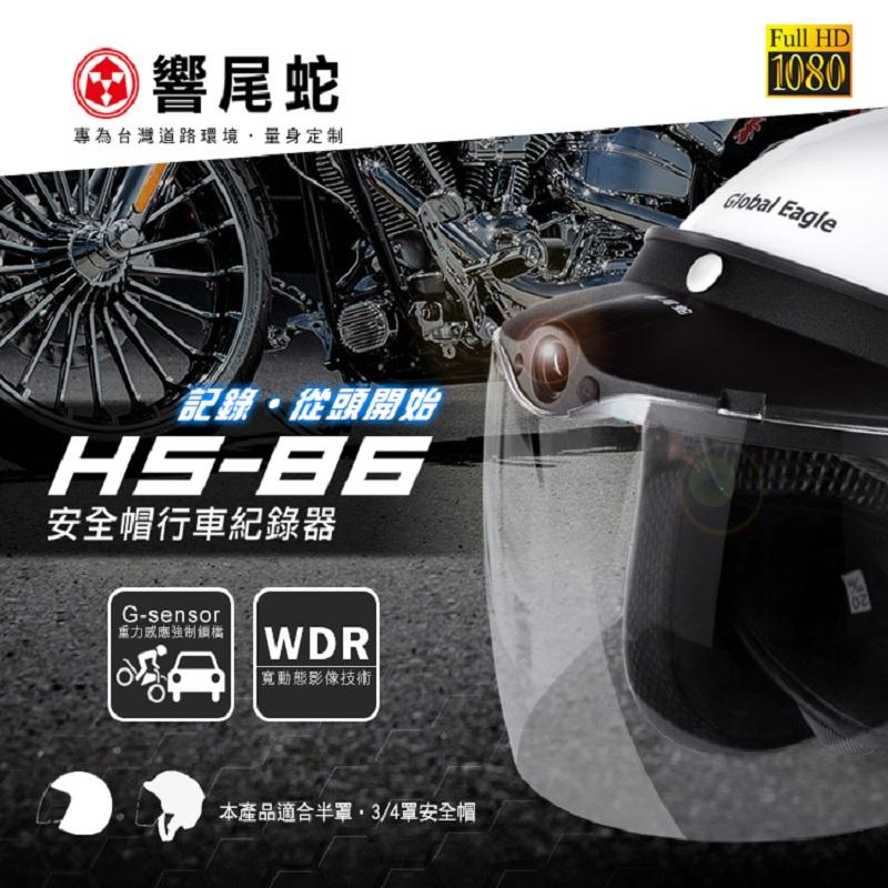 【響尾蛇】HS-86 安全帽帽簷式行車記錄器