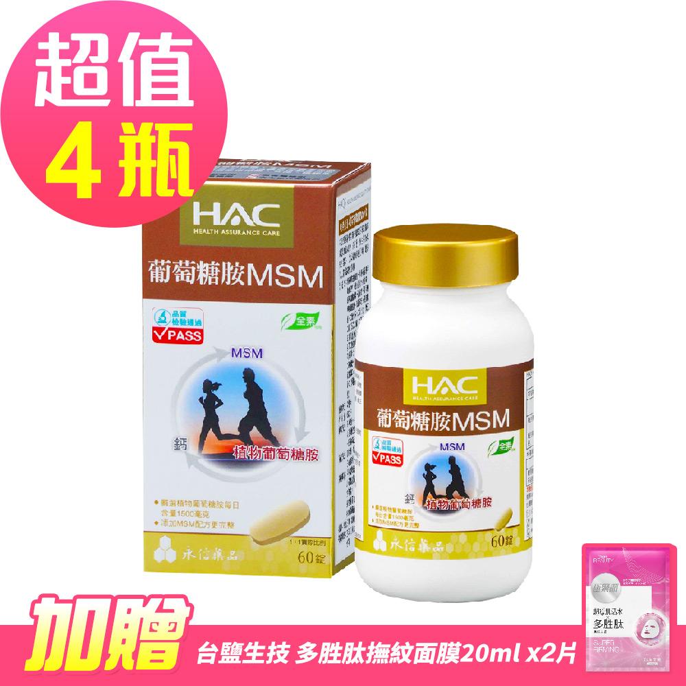 【永信HAC】植粹葡萄糖胺MSM錠x4瓶(60錠/瓶)-加贈 台鹽極緊緻撫紋面膜20mlx2片