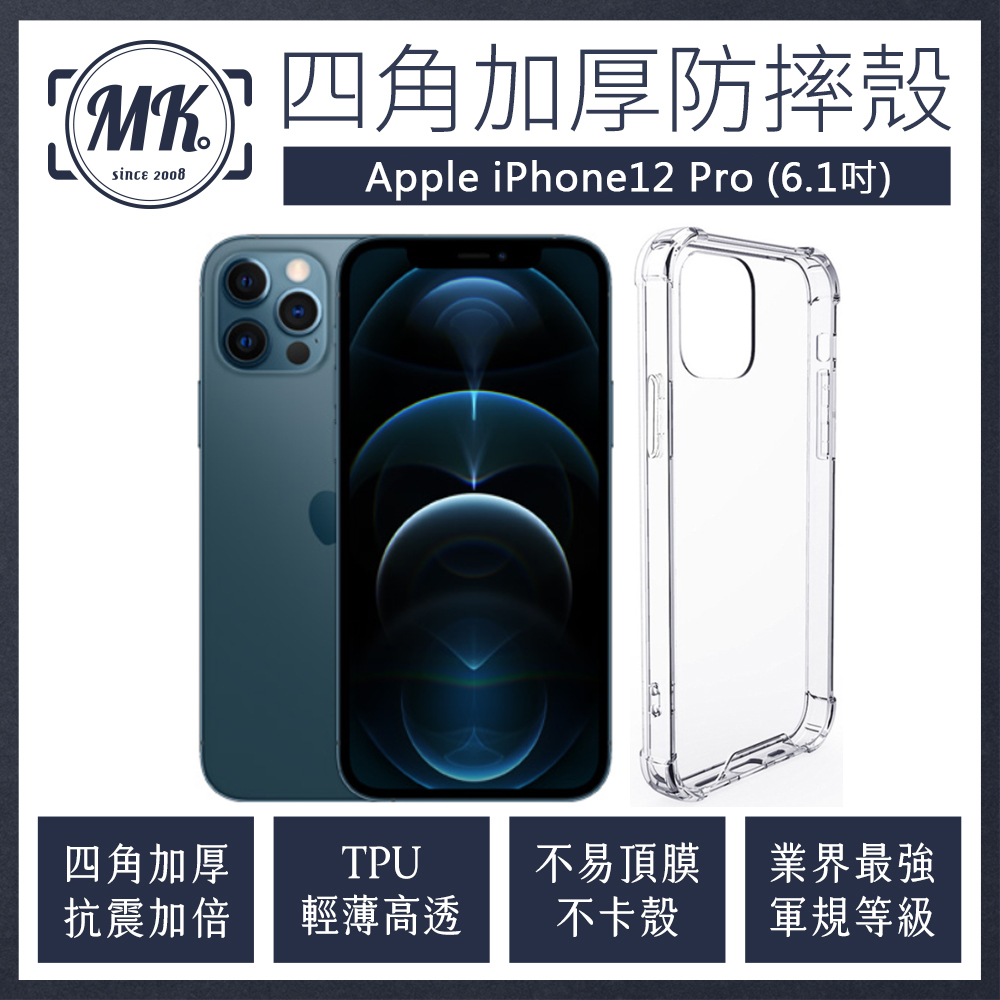 Apple iPhone 12 Pro 6.1吋 四角加厚軍規等級氣囊防摔殼 氣墊空壓保護殼