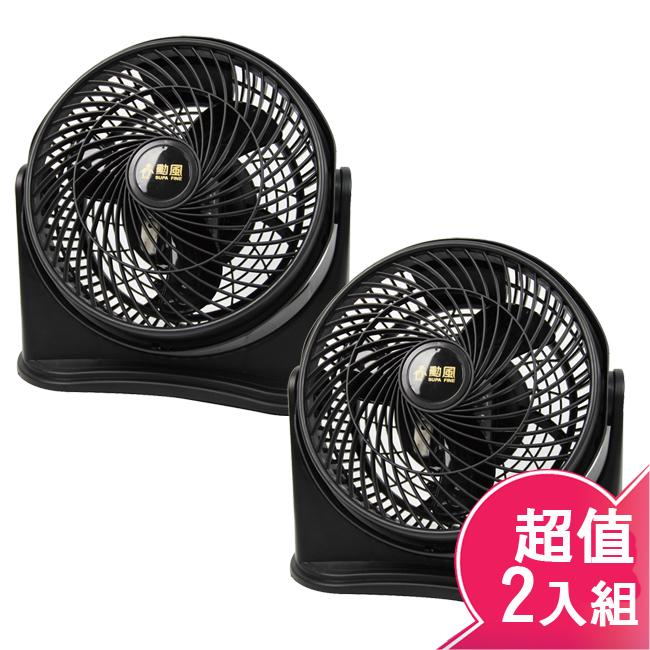 【勳風】9吋集風式空氣循環扇(超值二入組) HF-B7628