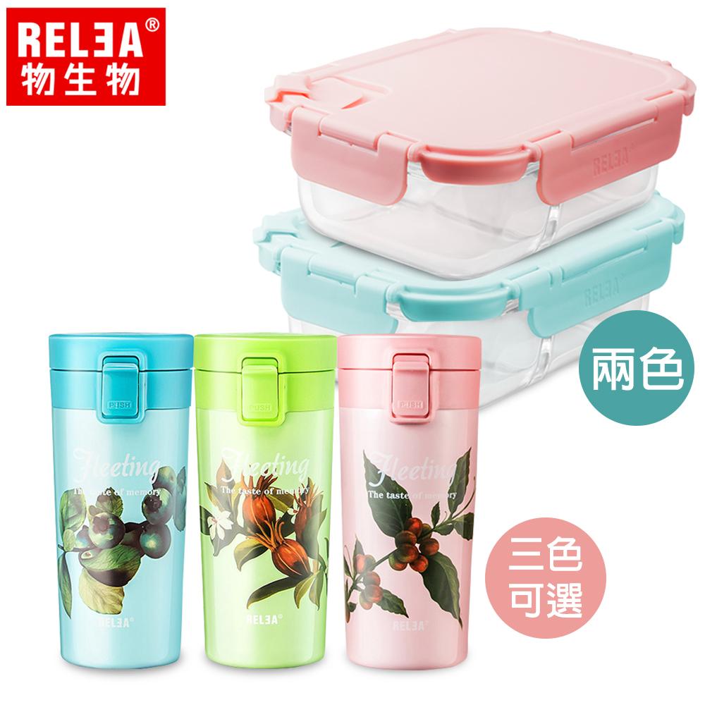 【香港RELEA物生物】410ml花時彈蓋不鏽鋼保溫杯(霜粉)+640ml馬卡龍分隔保鮮盒(藍)