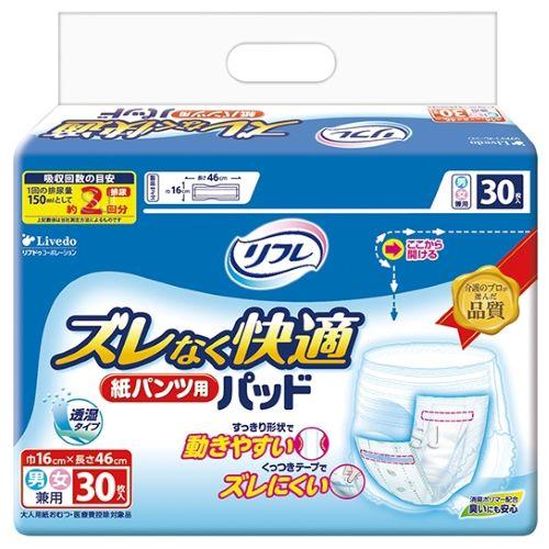 【利護樂】成人紙尿褲 (替換片褲型) (30片x8包/箱)