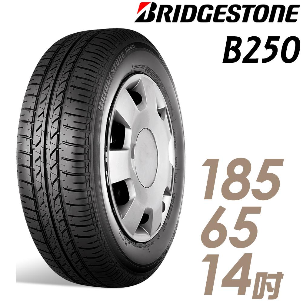 普利司通 B250 14吋經濟型輪胎 185/65R14 B250-1856514