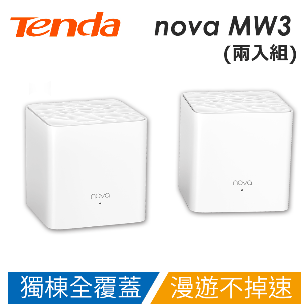 Tenda MW3 Mesh全覆蓋無線網狀路由器 MW3-2入組