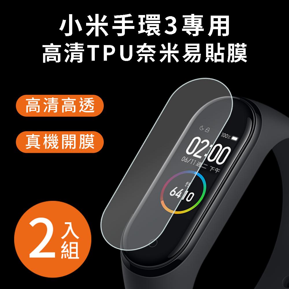 小米手環3 高清TPU奈米保謢貼膜(軟膜)-2入組