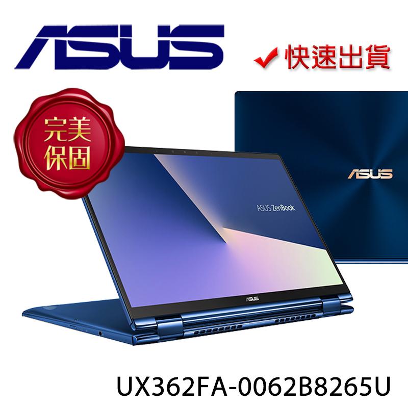 【ASUS華碩】ZenBook Flip 13 UX362FA-0062B8265U 皇家藍 13.3吋 筆電-送無線滑鼠+電腦除塵刷(贈品款式顏色隨機出貨)