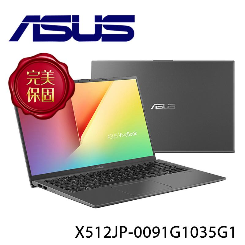 【ASUS華碩】VivoBook 15 X512JP-0091G1035G1 星空灰 15.6吋 筆電(i5-1035G1/4G/1TB)-送鍵盤膜