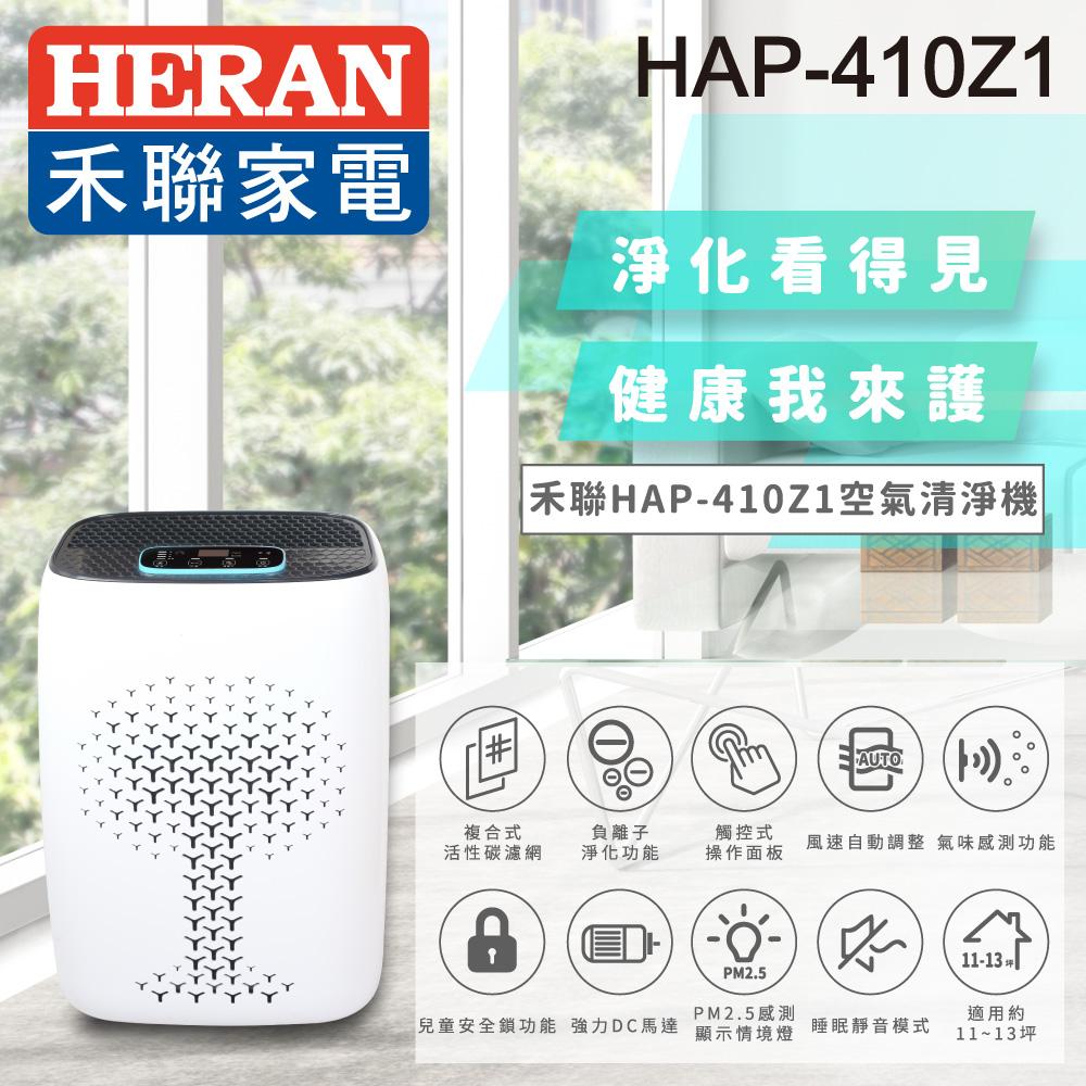 HERAN禾聯 11-13坪 智能雙感應空氣清淨機 HAP-410Z1