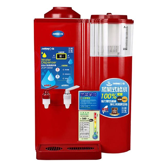 【日象】蒸氣式溫熱開飲機(紅色) ZOP-5658