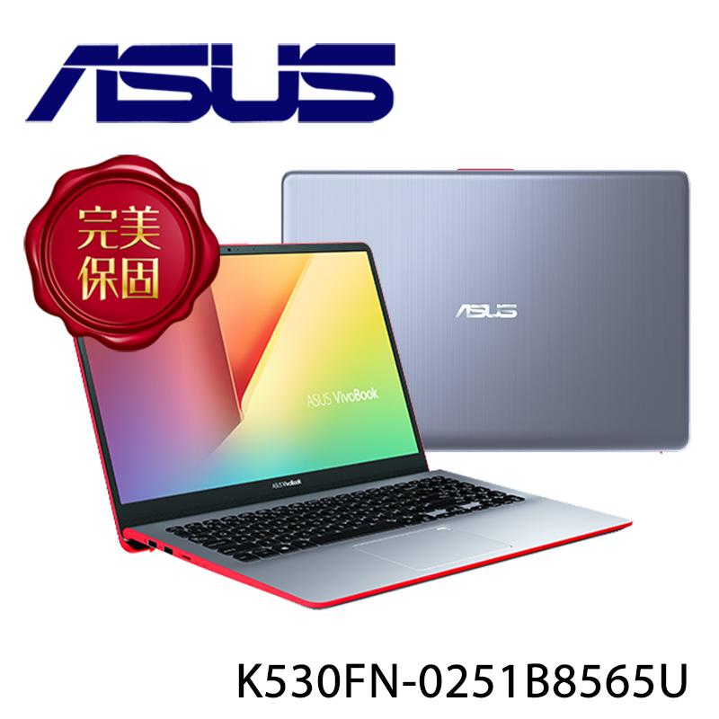 【ASUS華碩】VivoBook S15 K530FN-0251B8565U 炫耀紅 15.6吋 筆電-送無線滑鼠+日本花王溫感蒸氣眼罩3入組(贈品隨機出貨)