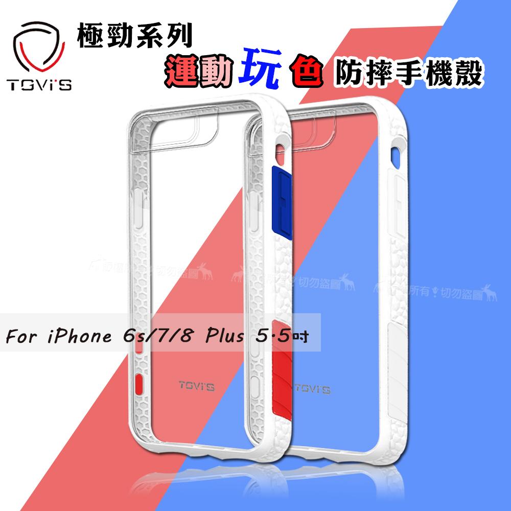 TGViS 極勁系列 iPhone 6s/7/8 Plus 5.5吋 運動玩色防摔手機殼 保護殼 (經典運動白)