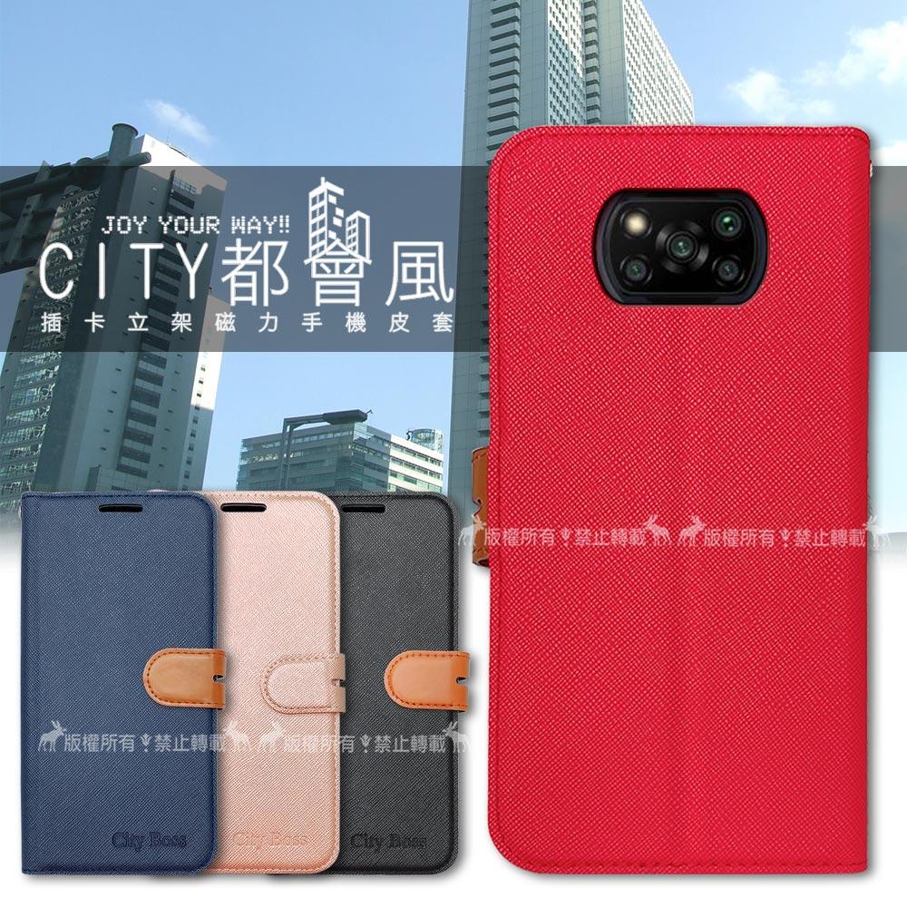 CITY都會風 POCO X3 Pro 插卡立架磁力手機皮套 有吊飾孔(奢華紅)