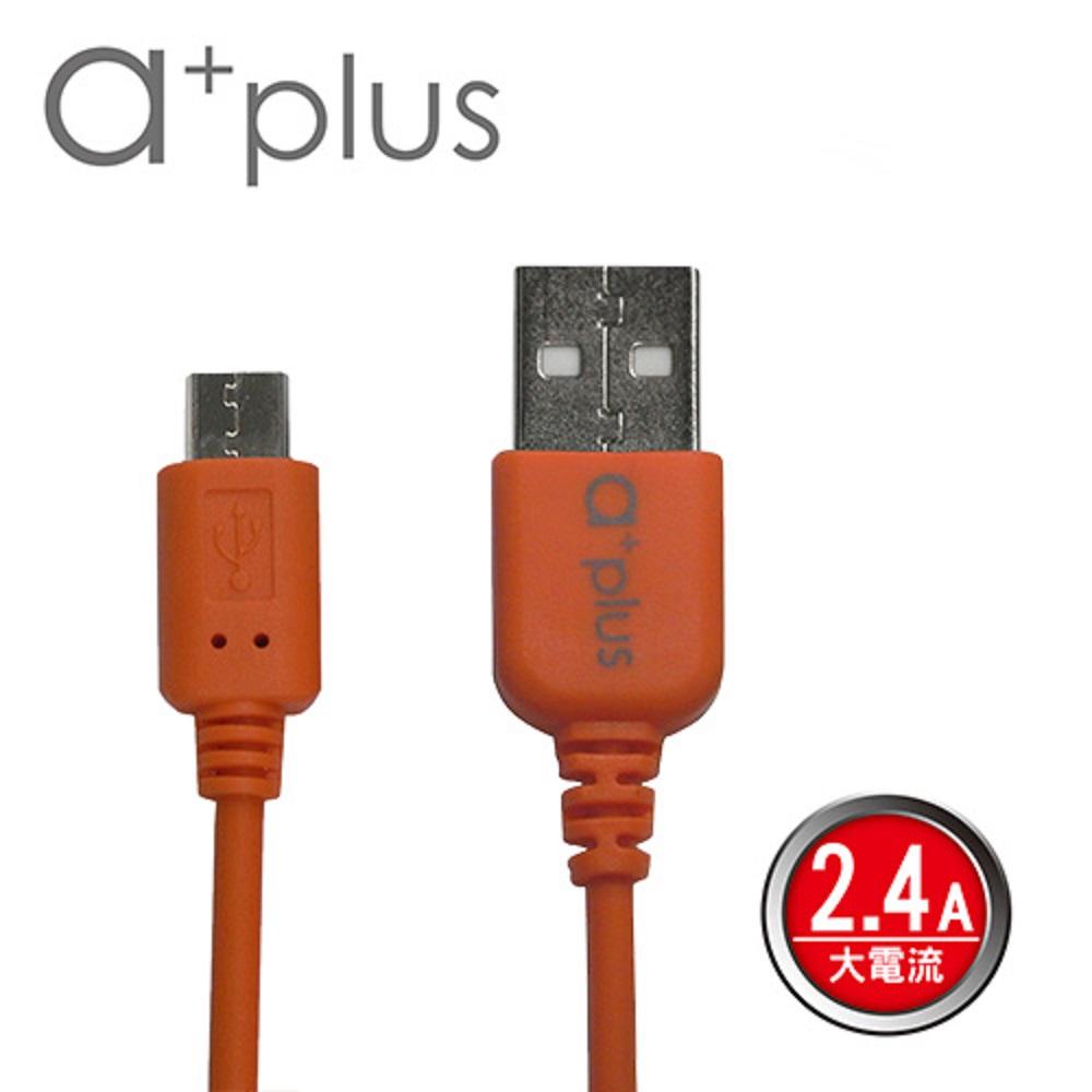 a+plus Micro USB急速充電/傳輸線1M (ACB-02) - 橘色