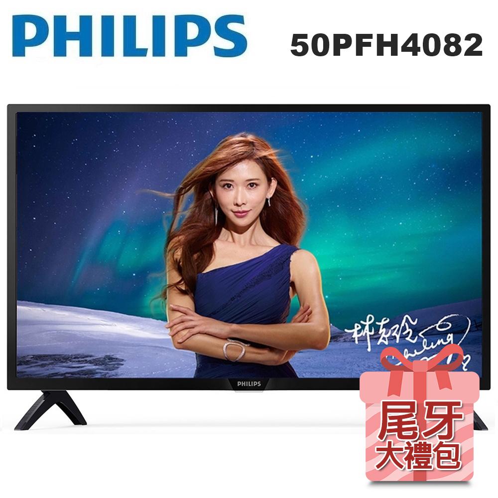 ★尾牙大禮包★【PHILIPS飛利浦】 50吋FHD LED淨藍光液晶顯示器+視訊盒50PFH4082*2入
