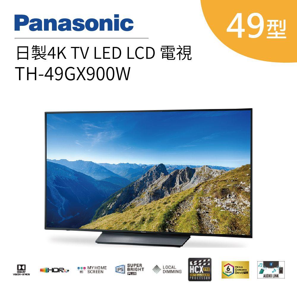 ★含標準安裝★【PANASONIC 國際 】 49型 4K 日製 電視 TH-49GX900W