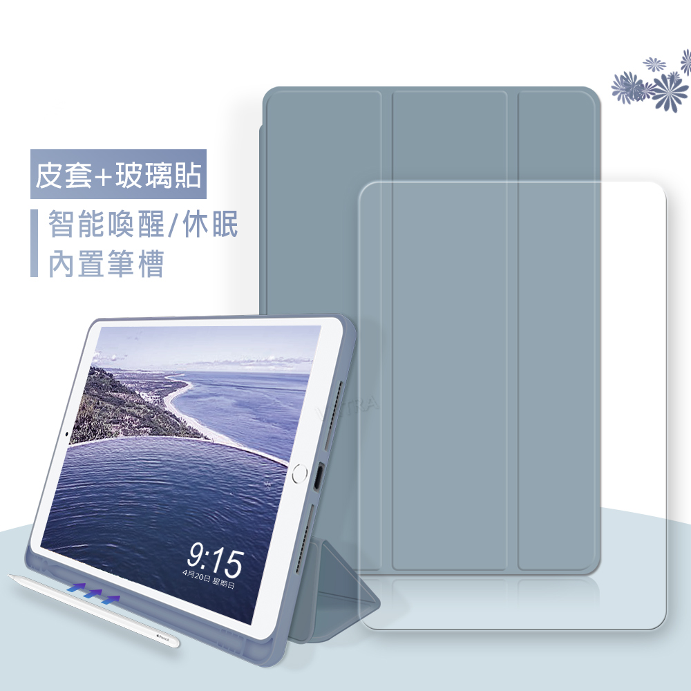 VXTRA筆槽版 2020/2019 iPad 10.2吋 共用 親膚全包覆皮套(微醺紫灰)+9H鋼化玻璃貼(合購價)