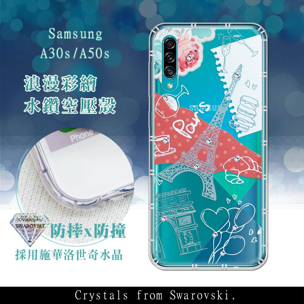 三星 Samsung Galaxy A30s/A50s 共用款 浪漫彩繪 水鑽空壓氣墊手機殼(巴黎鐵塔)