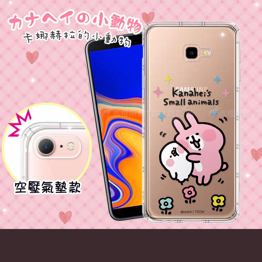 官方授權 卡娜赫拉 Samsung Galaxy J4+ / J4 Plus 透明彩繪空壓手機殼(蹭P助)