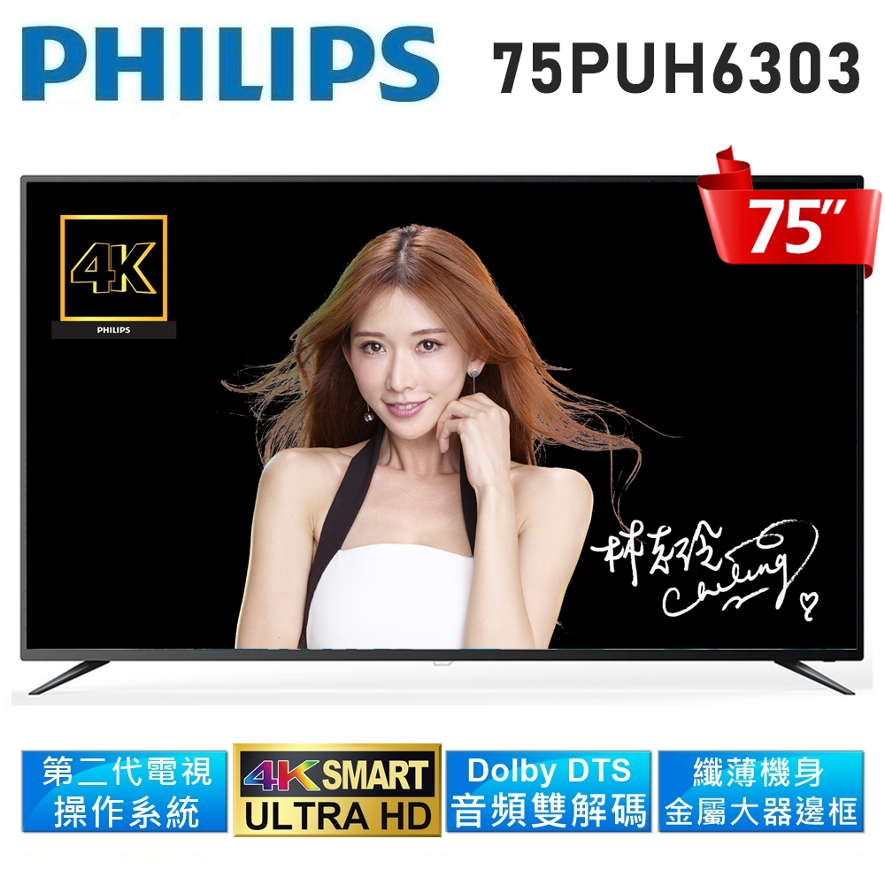 (送三好禮) 【PHILIPS飛利浦】75吋4K UHD聯網液晶顯示器(75PUH6303)送基本安裝