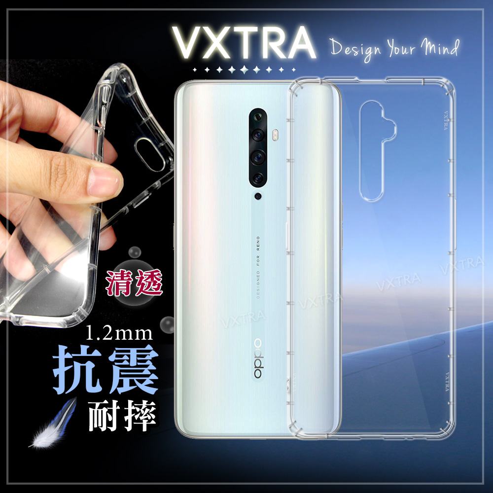 VXTRA OPPO Reno2 Z 防摔氣墊保護殼 空壓殼 手機殼