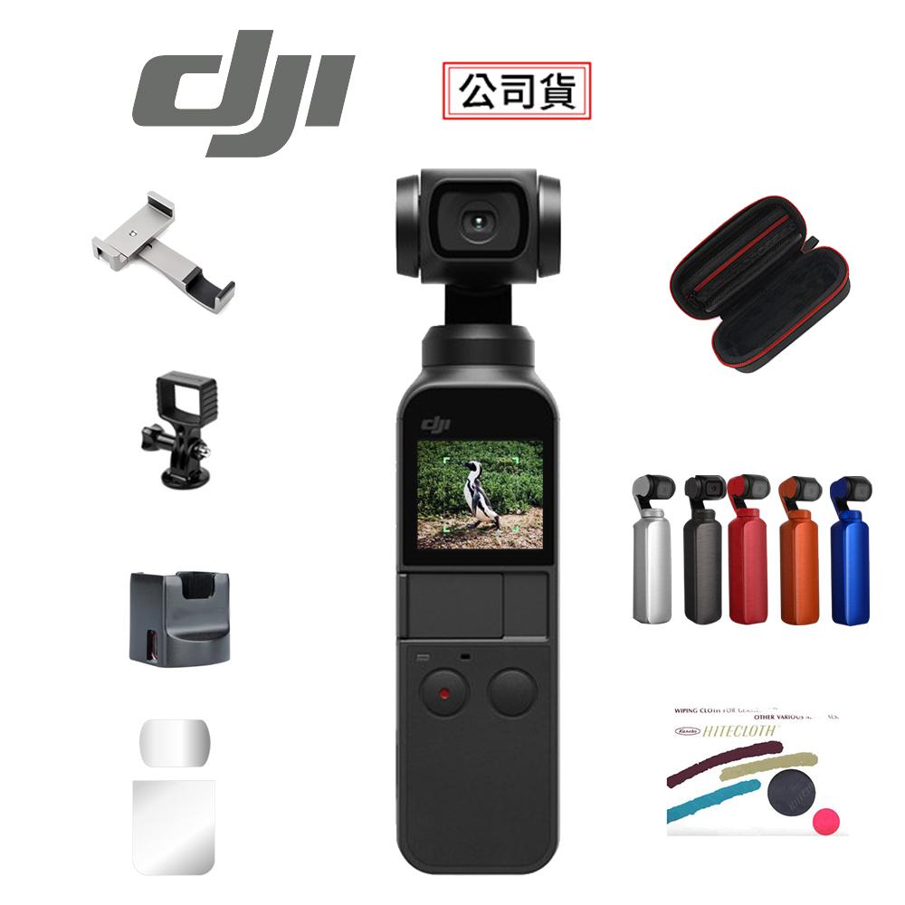 【贈好禮-超值7件組】DJI OSMO POCKET 三軸機械增穩雲台相機 4K 公司貨 贈超值限量7件組合