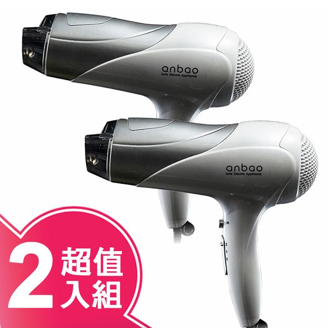 【Anbao安寶】膠原蛋白陶瓷吹風機(超值二入組) AB-3320
