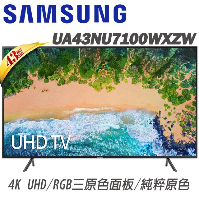 SAMSUNG三星 43吋 4K UHD Smart液晶電視(43NU7100/UA43NU7100WXZW)*送三洋負離子空氣清淨機