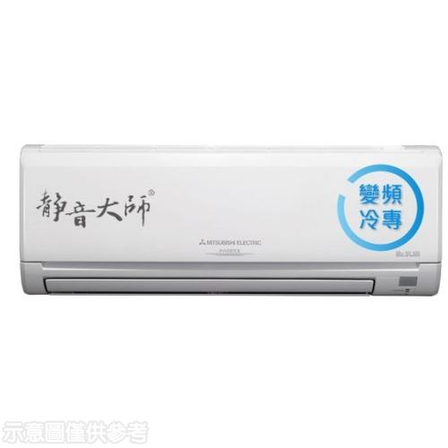 ★含標準安裝★三菱變頻分離式冷氣3坪GE靜音大師MSY-GE22NA/MUY-GE22NA