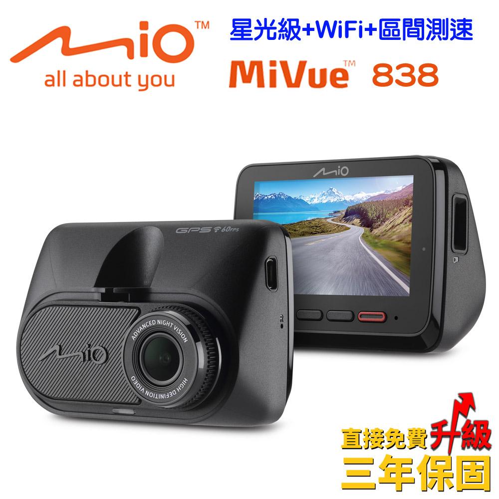 Mio MiVue 838高速星光級區間測速GPS WIFI行車記錄器+16G+點煙器+擦拭布+手機矽膠立架+立架貼
