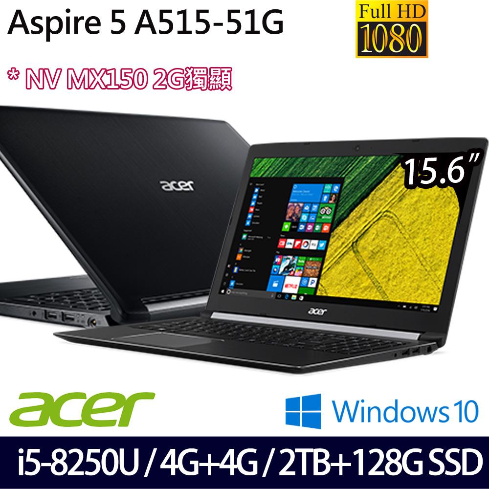 ■記憶體升級■《Acer 宏碁》A515-51G-51MD (15.6吋FHD/i5-8250U/4G+4G/128G SSD+2TB/MX150_2G獨顯)