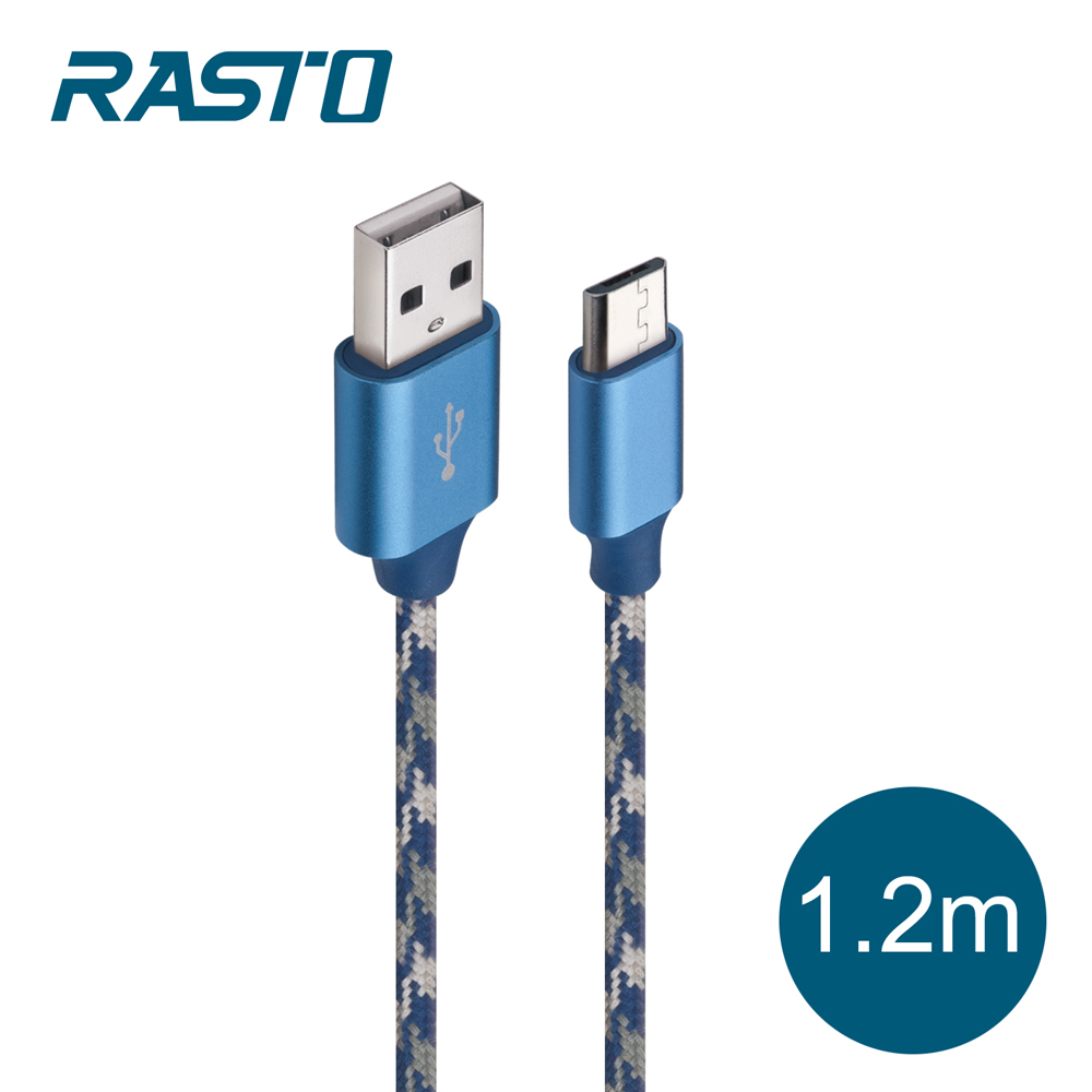 RASTO RX2 Micro USB 鋁製迷彩充電傳輸線1.2M-藍