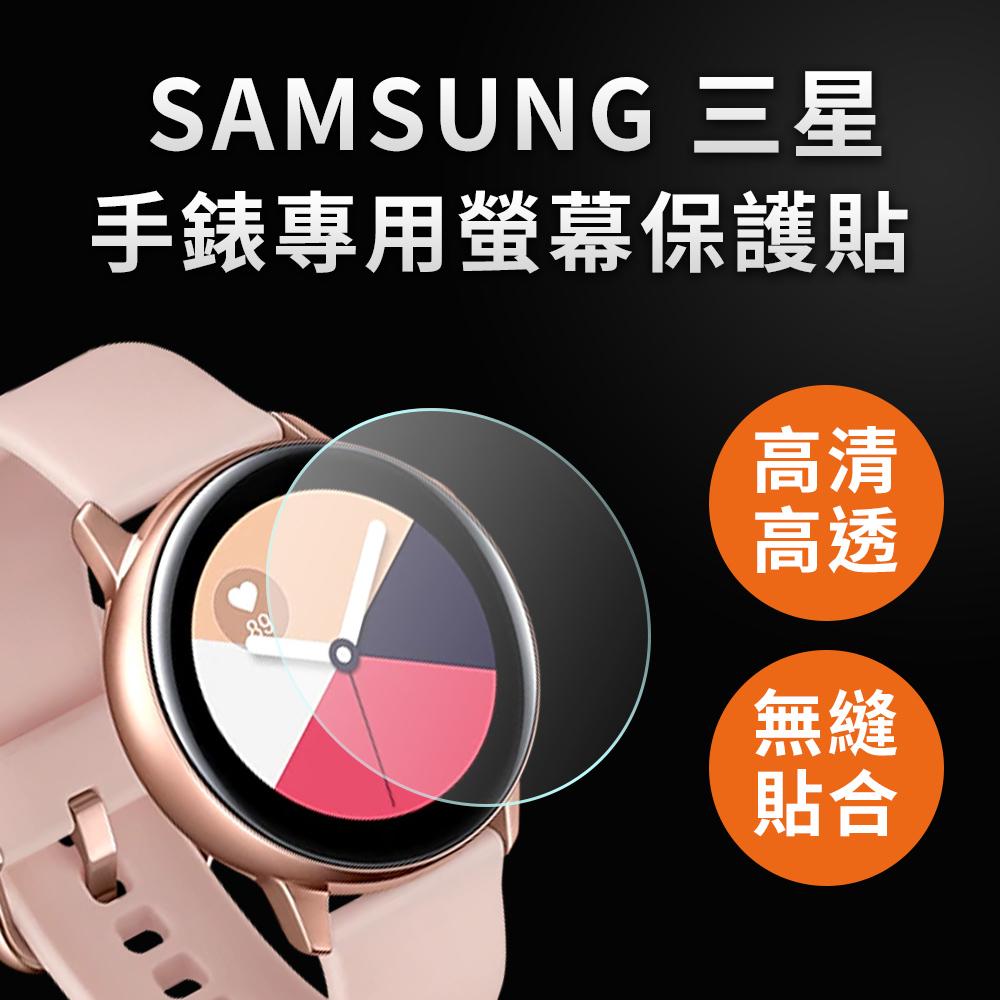 SAMSUNG三星 Galaxy Watch Active2 44mm 高清TPU奈米保謢貼膜(直徑37mm)-2入組