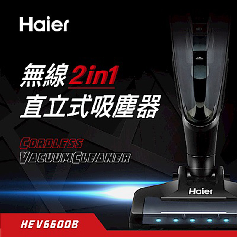 Haier海爾無線2in1直立式吸塵器 HEV6600B