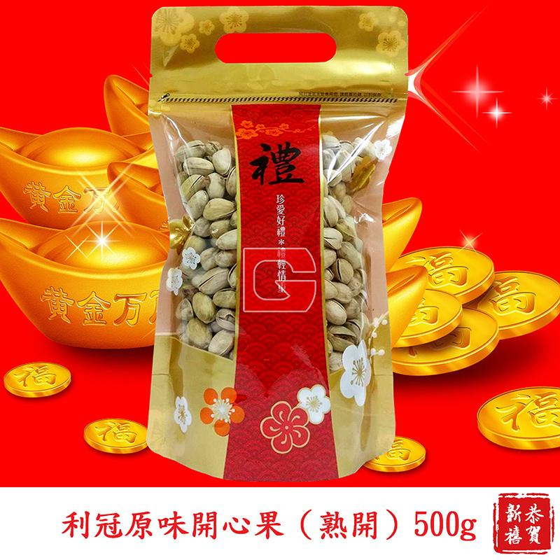 【利冠】原味開心果(全素/熟開)500gx3包