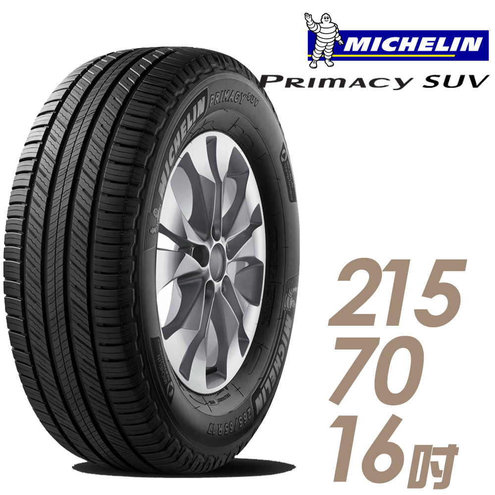 ★送安裝★ 米其林 PRIMACY SUV 16吋舒適耐磨靜音休旅車輪胎 215/70R16 SUVMI-2157016