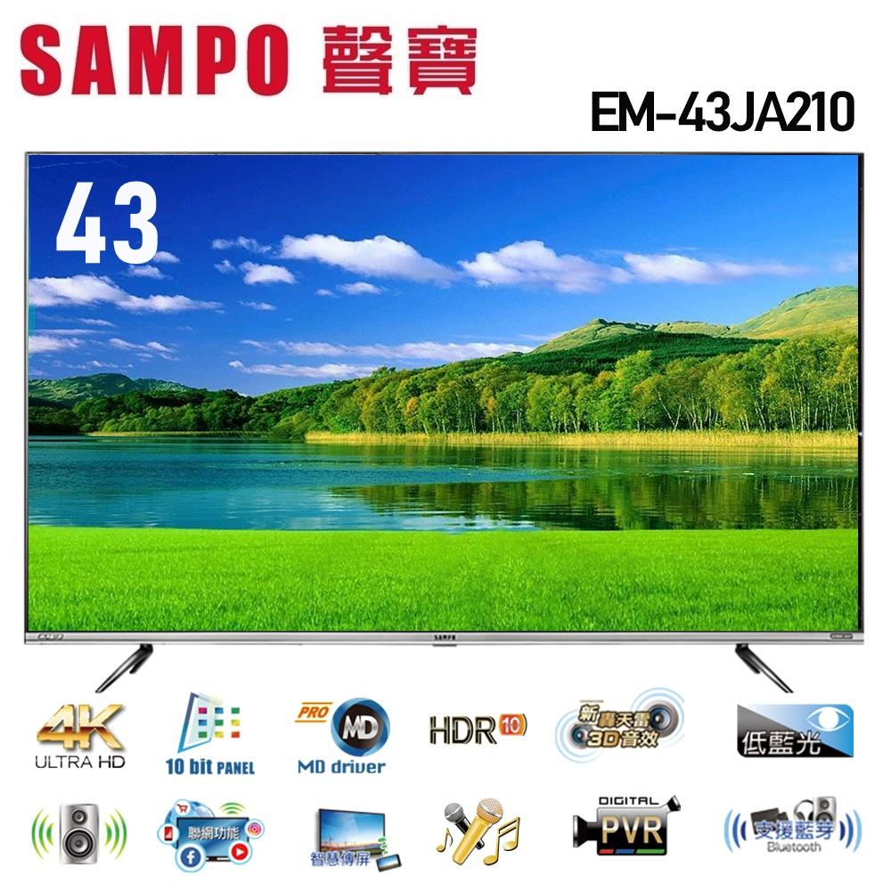 送★【Solac】負離子吹風機SRD-808★【SAMPO 聲寶】43型4K HDR智慧聯網顯示器+視訊盒 EM-43JA210