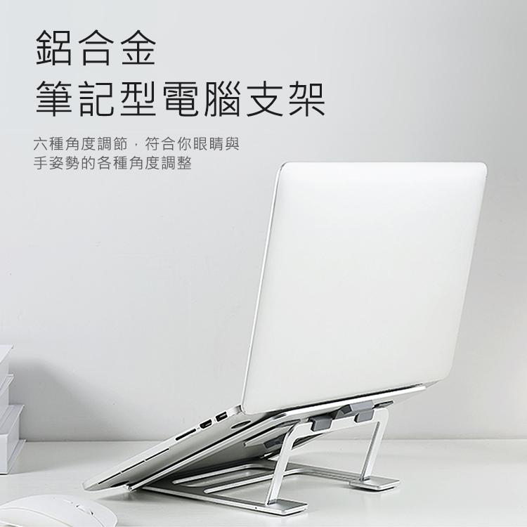 【WiWU】鋁合金折疊筆記型電腦支架S100 - 灰色