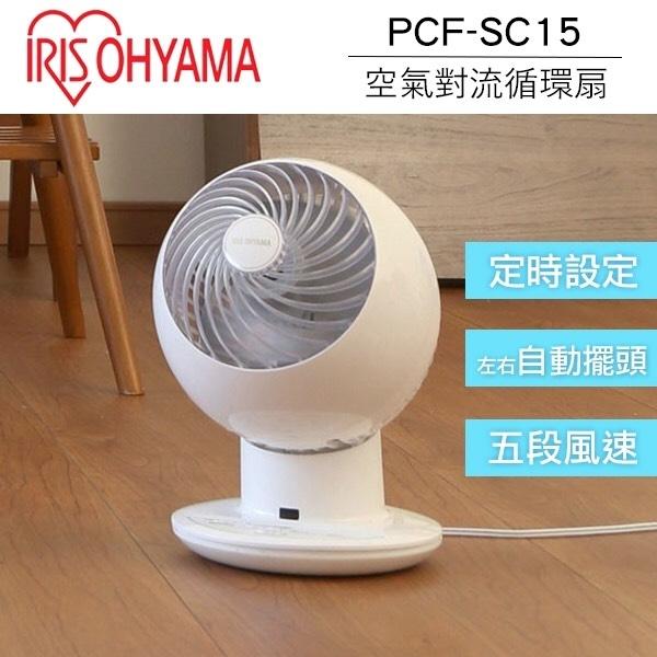 【日本IRIS】PCF-SC15 空氣對流靜音循環風扇 公司貨 保固一年