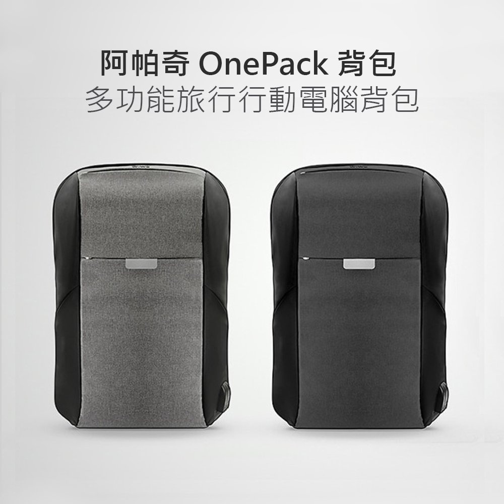 WiWU|阿帕奇背包(多功能旅行行動電腦背包) OnePack - 黑色