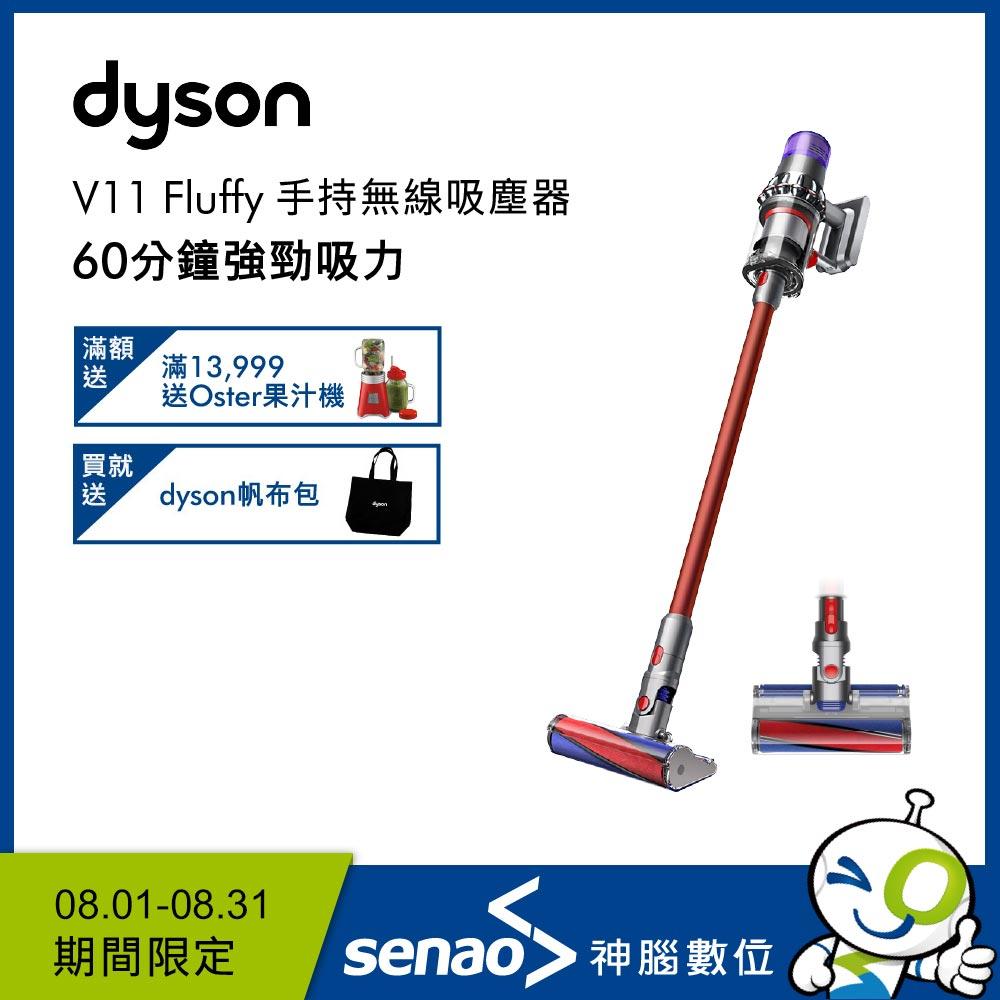 dyson SV14 V11 Fluffy 手持無線吸塵器