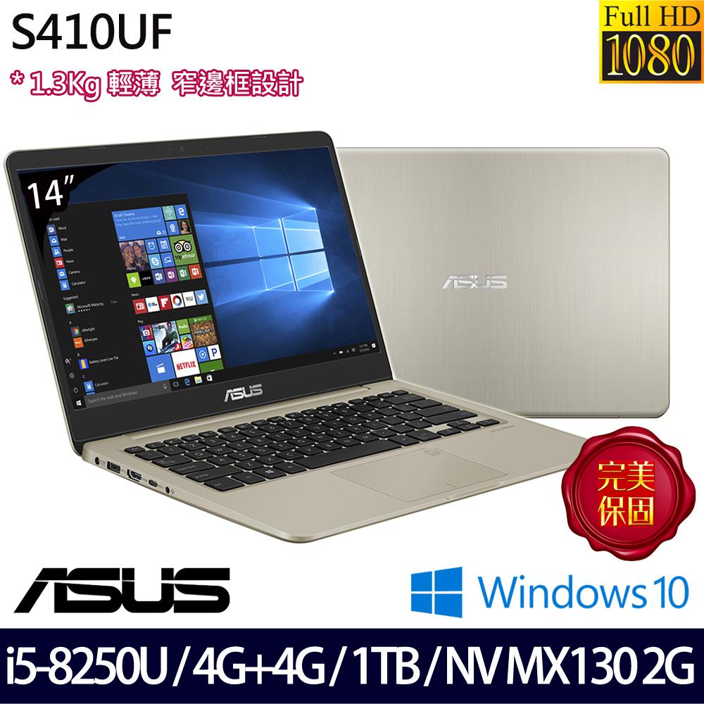 【記憶體升級】《ASUS 華碩》S410UF-0031A8250U(14吋FHD/i5-8250U/4G+4G/1TB/MX130)