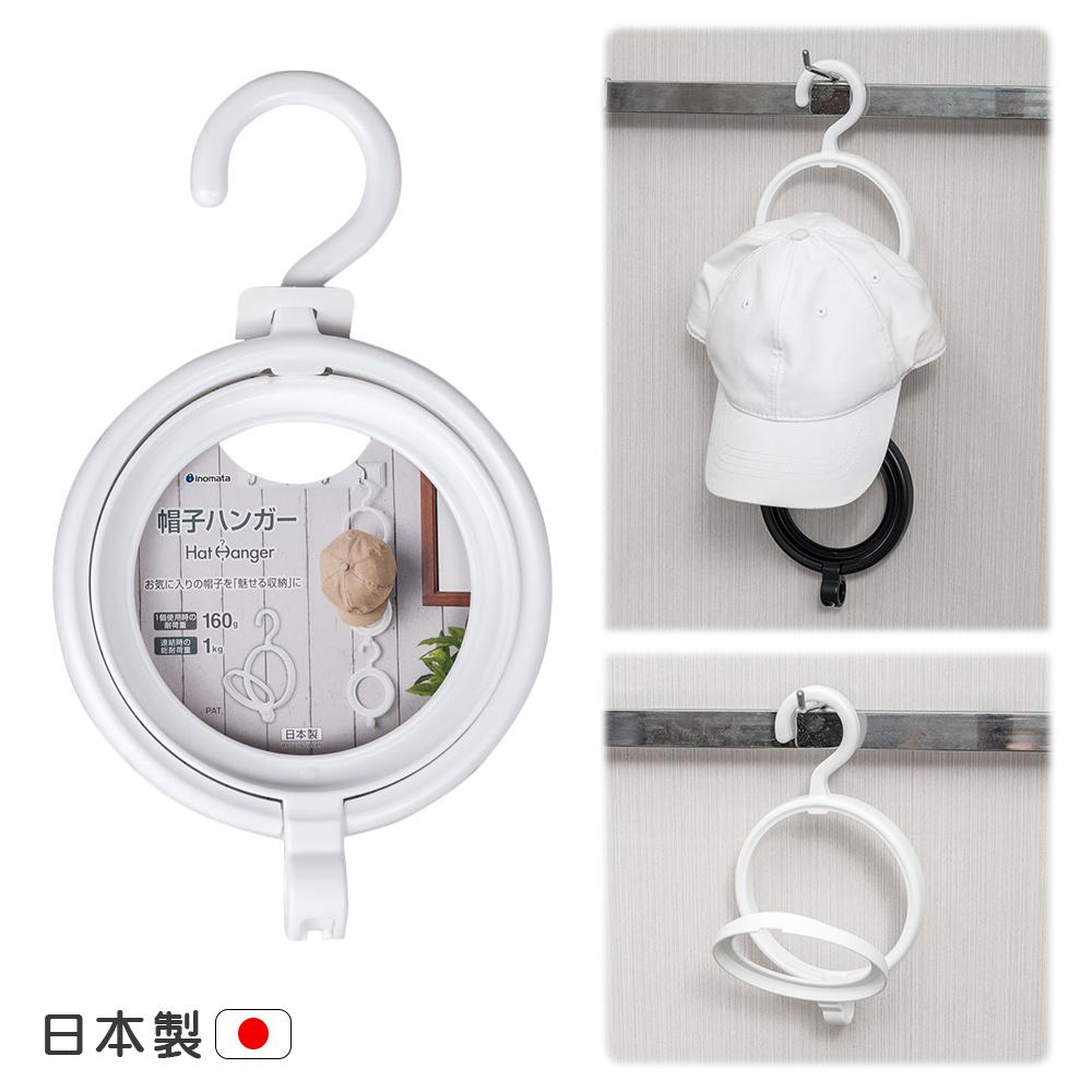 【日本inomata】帽子收納掛勾環-白