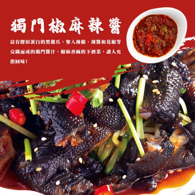 【台北】台灣麻辣黑雞爪 (四包提貨卷含低溫運送費250)