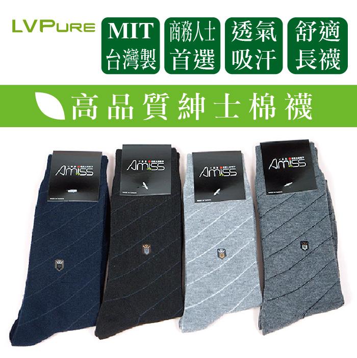 MIT高品質紳士棉襪(6入)