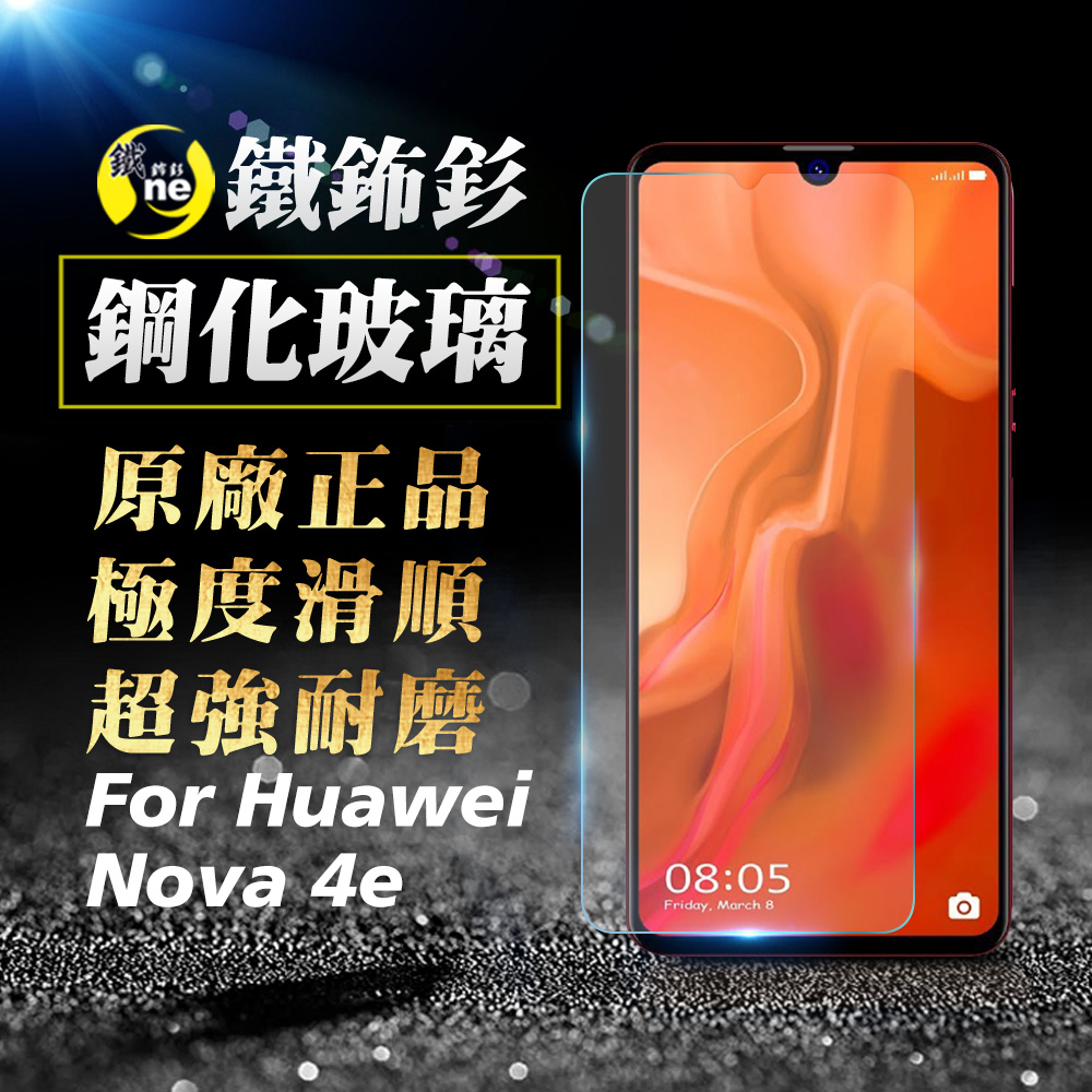 O-ONE旗艦店 鐵鈽釤鋼化膜 華為 NOVA 4e 日本旭硝子超高清手機玻璃保護貼 HUAWEI