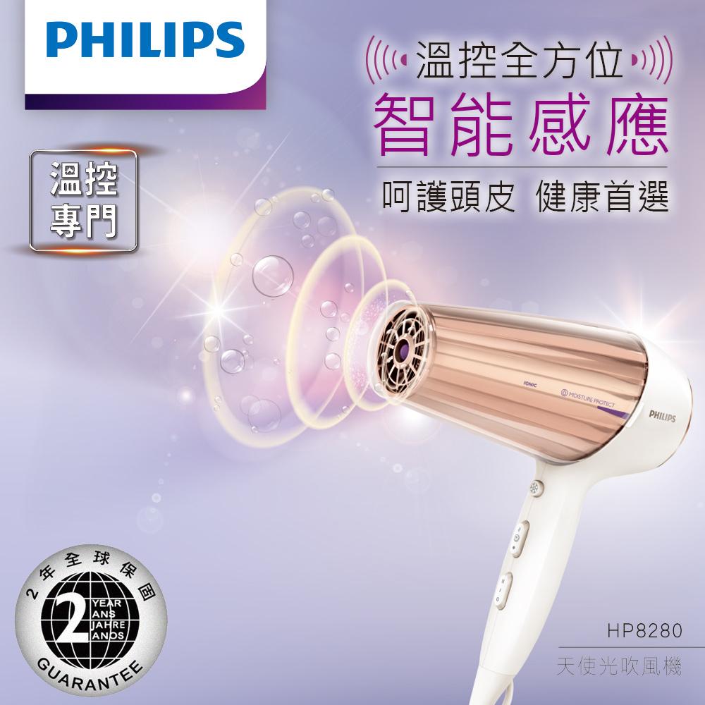 ★旗艦級推薦★【飛利浦】第二代溫控天使護髮吹風機 HP8280