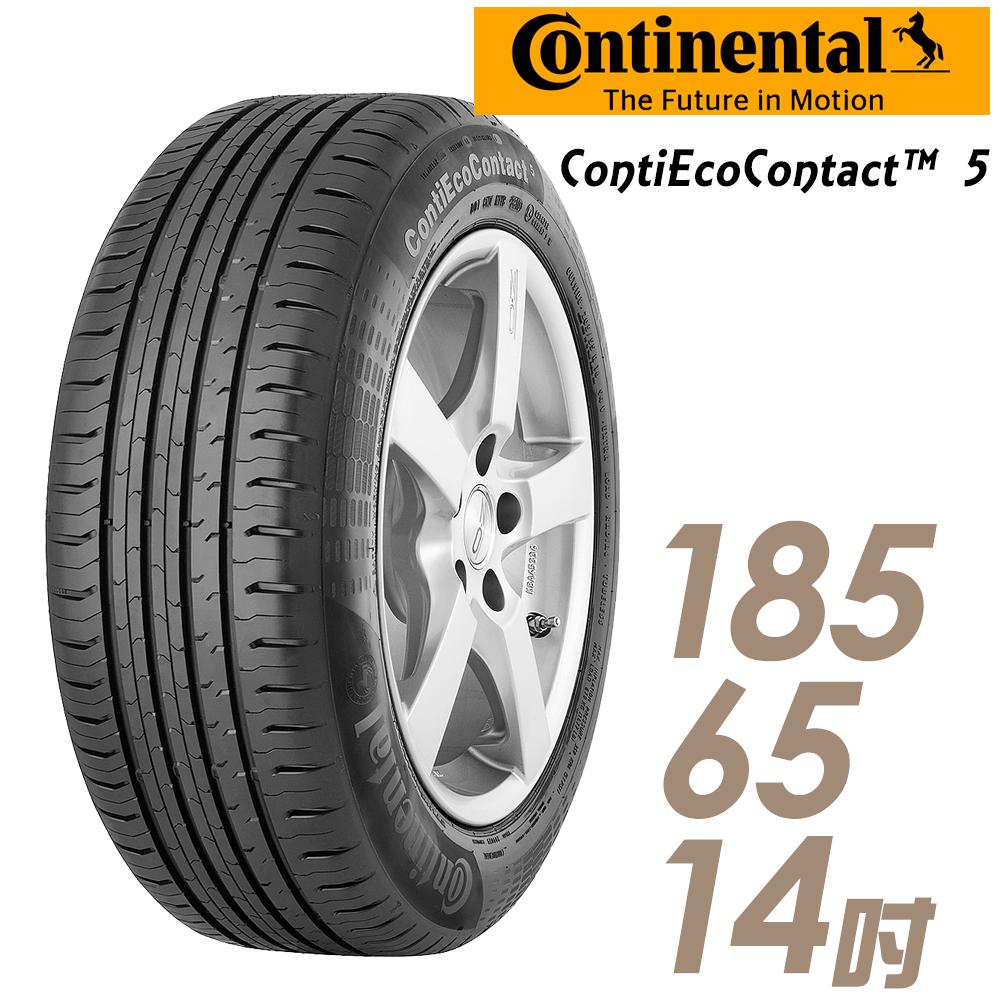 馬牌 ECO5/CEC5 14吋經濟耐磨型輪胎 185/65R14 ECO5-1856514